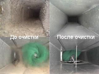 До и после прочистки вентиляционного канала