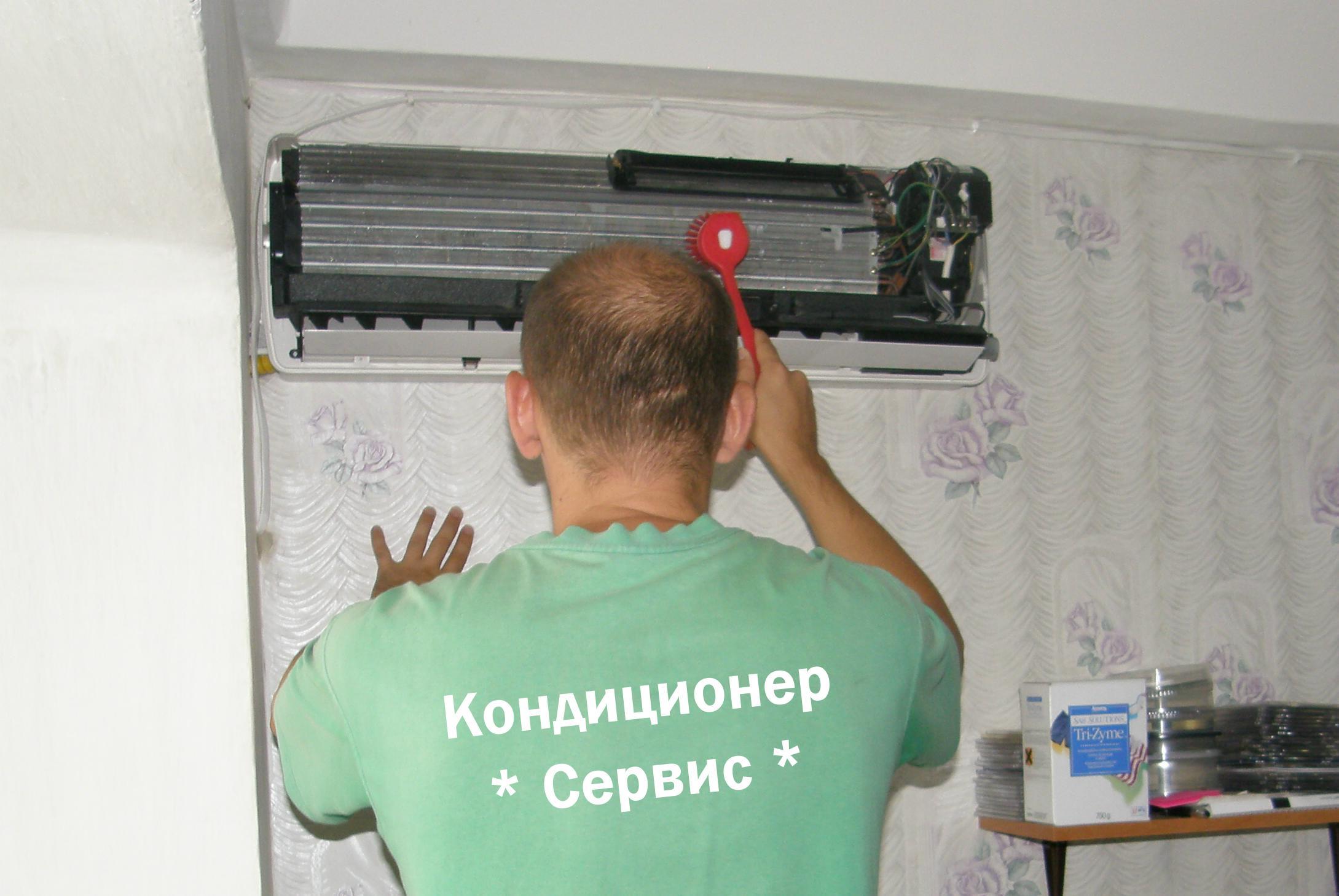 Как самостоятельно обслуживать кондиционер