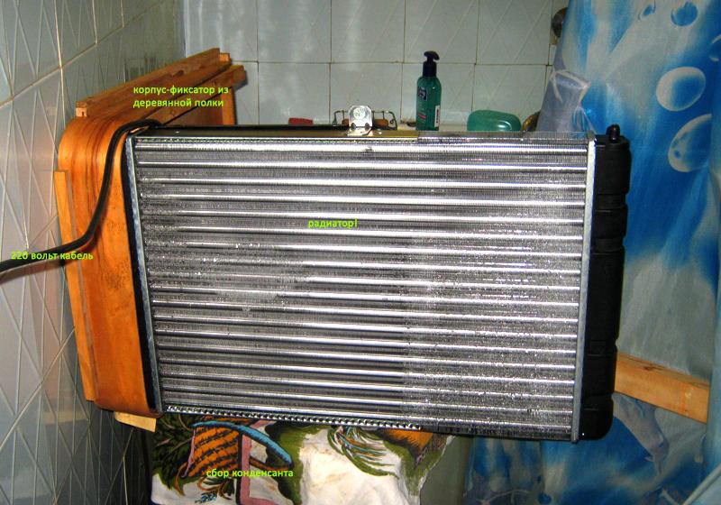 Кондиционер с применением автомобильного радиатора
