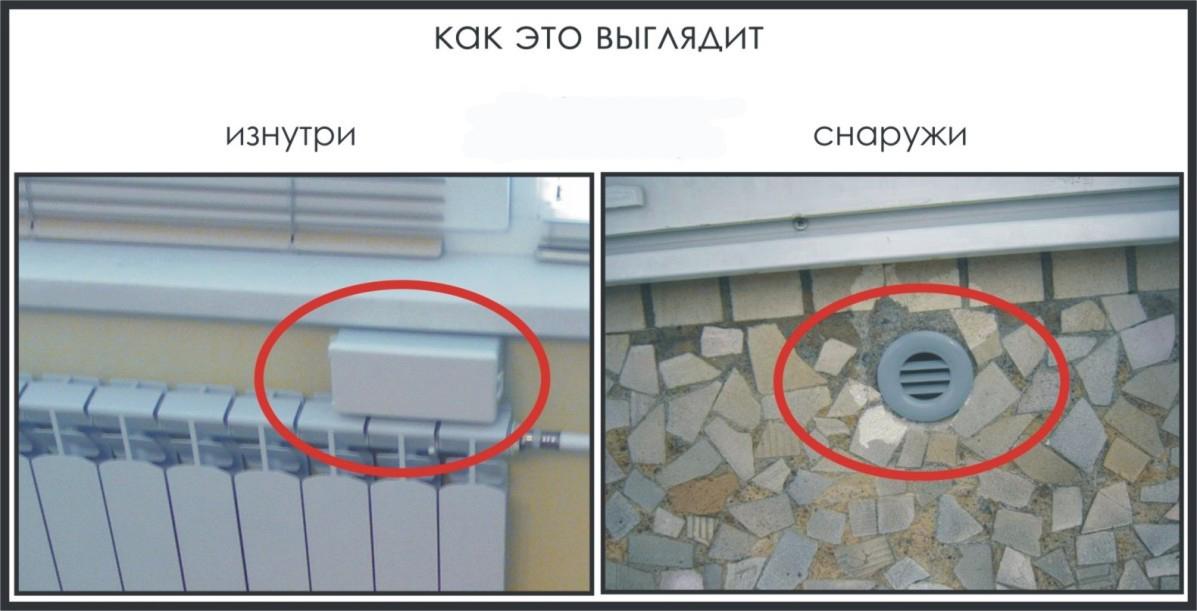 Один из видов клапанов для квартиры